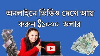 How to Earn Money Online from Home Fast and Easy Way Bangla Tutorial - অনলাইনে ভিডিও দেখে আয় করুন