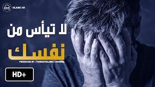 لا تيأس من نفسك مهما بلغت ذنوبك     مقطع مؤثر- هام لكل مسلم ومسلمة ( أتوب وأعود ) HD+