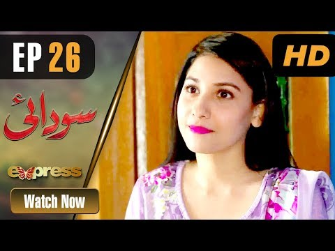 Xxx Mp4 Pakistani Drama Sodai Episode 26 Express Entertainment Dramas Hina Altaf Asad Siddiqui 3gp Sex