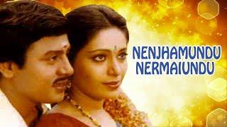 Nenjam Undu Nermai Undu - Tamil Full Movie | Ramarajan | Rohini | Goundamani | Senthil | FULL HD