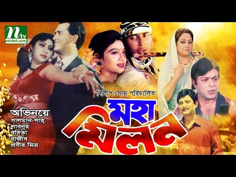 Xxx Mp4 মহামিলন Mohamilon Salman Shah Shabnur Bobita Don NTV Bangla Romantic Movie 3gp Sex