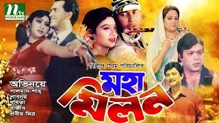 Popular Bangla Movie: Moha Milon | Salman Shah & Shabnur