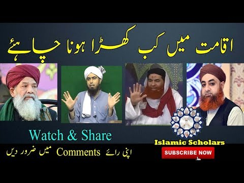 Iqamat Mein Kab Khade Hona Chahiye Ilyas Qadri Vs Engineer Muhammad Ali Mirza 2018 Vs Mufti Akmal