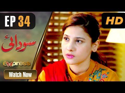 Xxx Mp4 Pakistani Drama Sodai Episode 34 Express Entertainment Dramas Hina Altaf Asad Siddiqui 3gp Sex