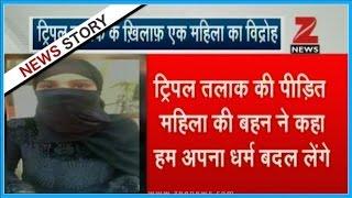 Triple talaq: Muslim woman in Uttarakhand says will adopt Hinduism