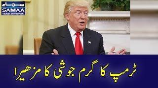Trump Ka Garam Joshi Ka Muzhaira | SAMAA TV | Best Clips | 23 May 2017