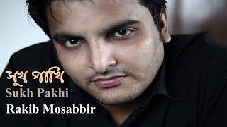 সুখ পাখি - রাকিব মোসাব্বির | Sukh Pakhi by Rakib Mosabbir | Latest Bangla Song