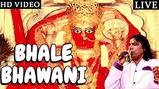 'Bhale Bhawani' LIVE VIDEO SONG | Ashapura Mataji Bhajan 2015 | Shyam Paliwal | Rajasthani New Songs