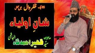 syed zaheer ahmad shah hashmi new speech SHAN E AULIYAA
