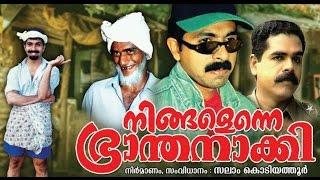 Ningalenne brandhanakki Full Home Cinema | മലയാളത്തിലെ ആദ്യ ഹോം സിനിമ | നിങ്ങളെന്നെ ഭ്രാന്തനാക്കി