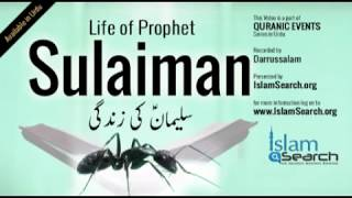 Events of Prophet Sulaiman's life (Urdu) -