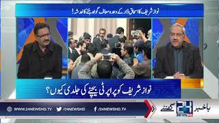 Sharif Khandan apne assets bechne laga