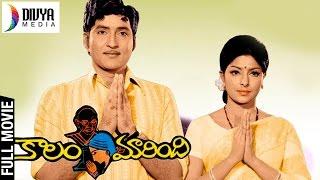 Kalam Marindi Telugu Full Movie | Shoban Babu | Sharada | Gummadi | Anjali Devi | Divya Media