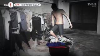 서울 한복판에서 23년 '창고 노예'