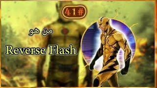 كومكس بالعربي// تاريخ Reverse Flash