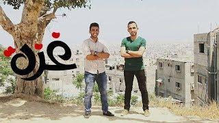 لأنها غـزة - معلومات رائعة عن غـزة