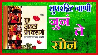 सुरु जाहली प्रेम कहाणी - मराठी प्रेमगीते || SURU JAAHALI HI PREM KAHANI - MARATHI FILMI SONGS