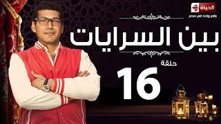 مسلسل بين السرايات– الحلقة السادسة عشر – بطولة باسم سمرة / أيتن عامر – Ben El Sarayat Series 16