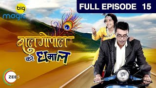 Bal Gopal Kare Dhamaal Ep 15 : 09th January Full Episode