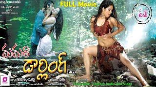 Mamatha Darling Latest Telugu Full Movie 2013 || Sandeep, Roopa