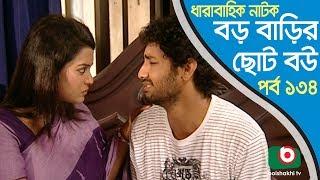 Bangla Natok   Boro Barir Choto Bou   EP-134   Shampa Reza, Gazi Rakayet, Tamalika Karmakar