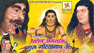शिव अवतारी गुरु गोरखनाथजी भाग 12  || Shiv Awtari Guru Gorakh Nath Ji Vol 12 || Hindi Full Movies