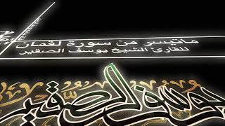 بأداء يفوق الوصف من سورة لقمان ؛؛ الشيخ يوسف بن محمد الصقير