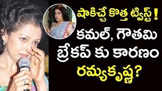 షాకిచ్చే కొత్త ట్విస్ట్: కమల్, గౌతమి బ్రేకప్ కు కారణం రమ్యకృష్ణ? | Gautami and Kamal Breakup Twist