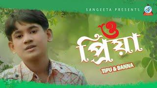 O Priya by Tipu & Banna - Khude Gaanraaj | Sangeeta