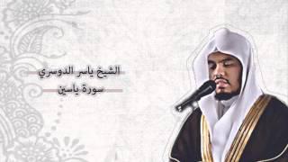 ياسر الدوسري - يس | Yasser Al-Dosari - YaSin
