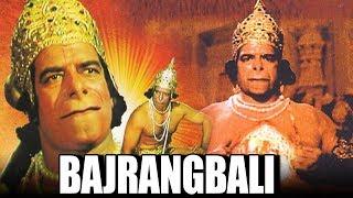 Bajrangbali (1976) Full Hindi Movie | Dara Singh, Biswajeet, Moushumi Chatterjee, Durga Khote