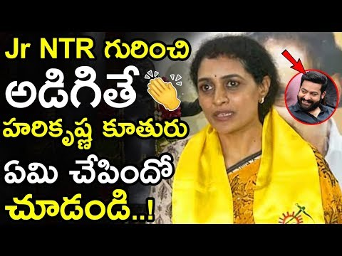 Xxx Mp4 See How Nandamuri Suhasini Answered When Reporter Asked About Jr NTR Suhasini About NTR NSE 3gp Sex