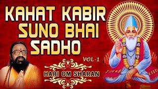 Kahat Kabir Suno Bhai Sadho, Kabir Nirgun Bhajans Vol.1 By Hari Om Sharan I Audio Juke Box