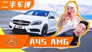 最强钢炮 Benz A45 AMG VS LENG YEIN [马来西亚车评节目]