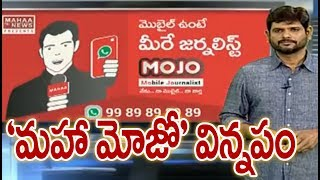 #MahaaMojo is the One Solution to All Problems In Telugu States   Mahaa News