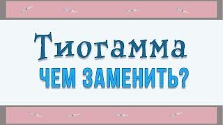 82| АНТИ ТИОГАММА | ЛИПОЕВАЯ КИСЛОТА в готовой косметике