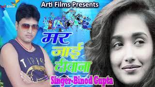 सुन के रो पड़ेंगे आप Mar Jaai Dewana || मर जाई दीवाना  2017 का सुपर हिट गाना Binod Gupta