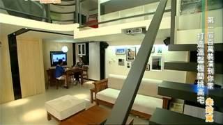 第一屆百萬裝潢到你家 打造溫馨極簡挑高宅《完整版》【寬林-朱玲寬】