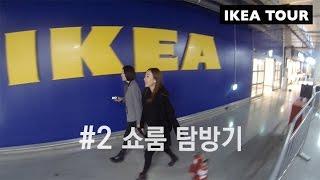 이케아 투어 #2 쇼룸 탐방기 IKEA TOUR IN KOREA VOL.2 SHOW ROOM | ROOOMERS 루머스