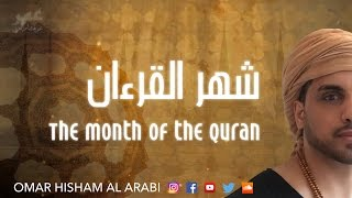 Month of the Quran *SOUL TOUCHING RECITATION* شهر رمضان - شهر القران