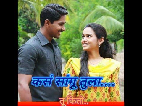 Xxx Mp4 माझं प्रेम आहे ग तुझ्यावर New Marathi Heart Touching Love Romantic Whatsapp Status Feel Love 3gp Sex