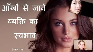 आँखों से जाने व्यक्ति का स्वभाव Aankhon se Jaane Vyakti ka Svbhaav With English Subtitle