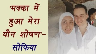 Bigg Boss fame Sofia Hayat shares HORRIFYING Mecca Experience; watch | FilmiBeat