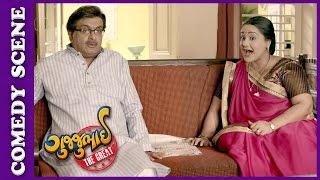Gujjubhai The Great Comedy Scene – Bairi kare chhe Gujjubhai par Shak –New Gujarati Movie