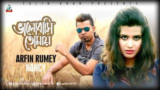 Arfin Rumey , Nancy - Bhalobashi Tomay | Bangla New Song 2017 | Sangeeta