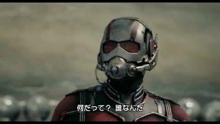 アントマン 本編プレビュー映像