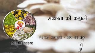 Modern Farming Of Masroom With Pravin Yadav