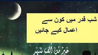 Shab e Qadr ki Dua | Shab e Qadr Nawafil |  Laylatul Qadr