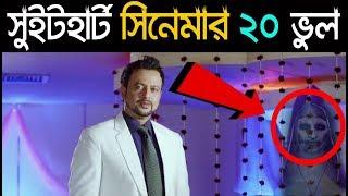 সুইটহার্ট  সিনেমার ২০ টি ভুল। Sweetheart  Bangla Movie Mistake & Review ।Fatra Guys