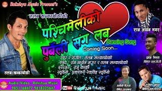 Pechimli Ko Purbeli  Sanga Love ||New Nepali Pop Remix Song 2017/2074 By Talab Khankathoki